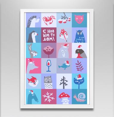 Новогодние звери - Постер в белой раме, грибы
