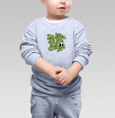 Не буди во мне зверя! - Купить детские свитшоты с надписями в Москве, цена детских свитшотов с надписями  с прикольными принтами - магазин дизайнерской одежды MaryJane