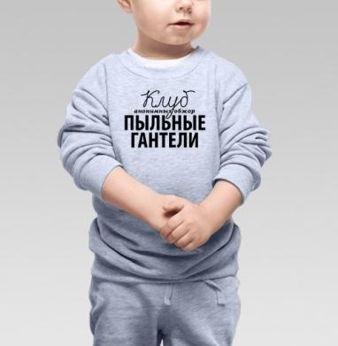 Клуб Пыльные Гантели - Купить детские свитшоты с надписями в Москве, цена детских свитшотов с надписями  с прикольными принтами - магазин дизайнерской одежды MaryJane