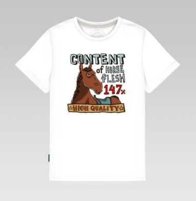 Детская футболка белая 160гр - Конина 147%