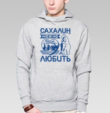 Сахалин можно только любить - Заказать толстовку Москва через интернет. Каталог принтов на толстовке Москва.