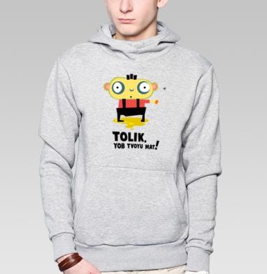TOLIK, YOB TVOYU MAT! - Модные, стильные толстовки.