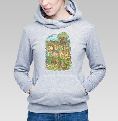 Жили-были - Купить детские толстовки со сказками в Москве, цена детских толстовок со сказками  с прикольными принтами - магазин дизайнерской одежды MaryJane