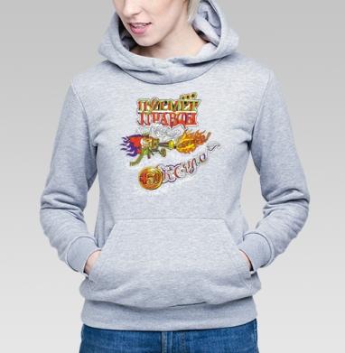 Пулемет Правды - Купить детские толстовки с играми в Москве, цена детских толстовок с играми  с прикольными принтами - магазин дизайнерской одежды MaryJane