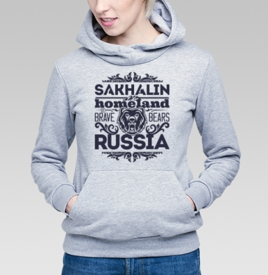 Sakhalin - homeland of brave bears. - Толстовки женские с мишками, худи с мишкой.