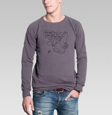 Свитшот мужской без капюшона тёмно-серый - слон