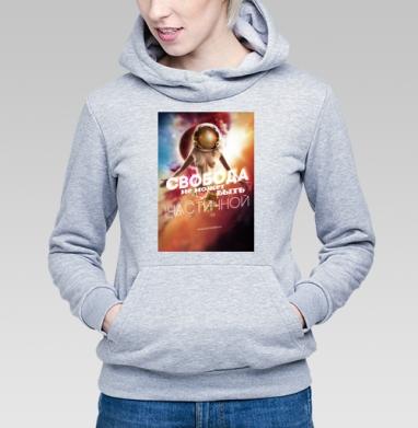 Свобода космоса - Купить детские толстовки с цитатами в Москве, цена детских толстовок с цитатами  с прикольными принтами - магазин дизайнерской одежды MaryJane