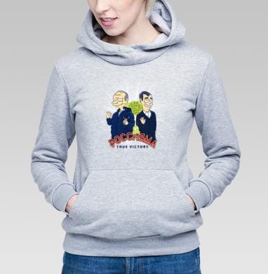 True victory - Купить детские толстовки Россия в Москве, цена детских толстовок Россия  с прикольными принтами - магазин дизайнерской одежды MaryJane
