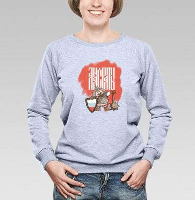 А нас рать - Купить женские свитшоты с приколами в Москве, цена женских свитшотов с приколами с прикольными принтами - магазин дизайнерской одежды MaryJane