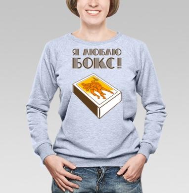 Бокс - Купить детские свитшоты СССР в Москве, цена детских свитшотов СССР  с прикольными принтами - магазин дизайнерской одежды MaryJane