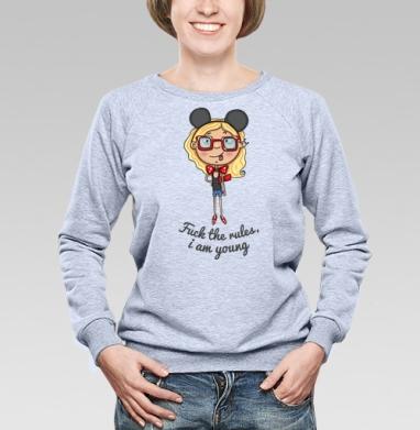 Fuck the rules - i am young - Купить женские свитшоты с приколами в Москве, цена женских свитшотов с приколами с прикольными принтами - магазин дизайнерской одежды MaryJane