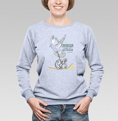 Избавляйтесь от балласта. - Купить детские свитшоты свобода в Москве, цена детских свитшотов свобода  с прикольными принтами - магазин дизайнерской одежды MaryJane