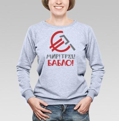 Мир! Труд! Бабло! - Купить детские свитшоты СССР в Москве, цена детских свитшотов СССР  с прикольными принтами - магазин дизайнерской одежды MaryJane