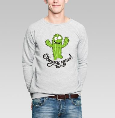 Обними меня скорее - Купить мужские свитшоты для влюбленных в Москве, цена мужских свитшотов дли влюбленных  с прикольными принтами - магазин дизайнерской одежды MaryJane