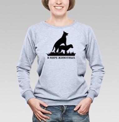 В Мире Животных - Купить детские свитшоты секс в Москве, цена детских свитшотов секс  с прикольными принтами - магазин дизайнерской одежды MaryJane