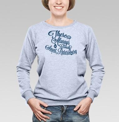 В Петербурге всегда облачно футболки с надписями спб, Cвитшот женский, толстовка без капюшона  серый меланж