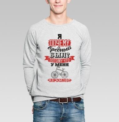 Я почему вредный был - Купить мужские свитшоты с велосипедом в Москве, цена мужских свитшотов с велосипедом с прикольными принтами - магазин дизайнерской одежды MaryJane