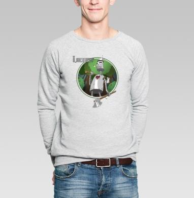 Яробот - Купить мужские свитшоты с роботами в Москве, цена мужских свитшотов с роботами с прикольными принтами - магазин дизайнерской одежды MaryJane