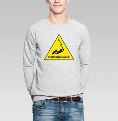 Achtung! Kabel! - Купить мужские свитшоты с надписями в Москве, цена мужских свитшотов с надписями  с прикольными принтами - магазин дизайнерской одежды MaryJane