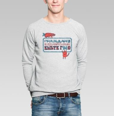 Ешьте ГМО - Купить мужские свитшоты с едой в Москве, цена мужских свитшотов с едой  с прикольными принтами - магазин дизайнерской одежды MaryJane