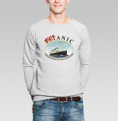 Этот точно никогда не утонет... - Купить мужские свитшоты с пиратом в Москве, цена мужских свитшотов пиратских с прикольными принтами - магазин дизайнерской одежды MaryJane