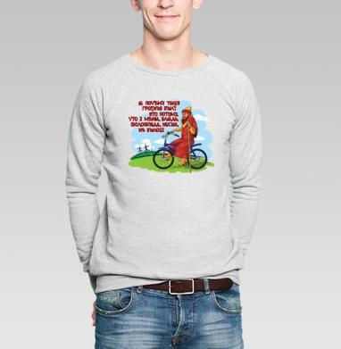 Иван Грозный - Купить мужские свитшоты с велосипедом в Москве, цена мужских  с велосипедом  с прикольными принтами - магазин дизайнерской одежды MaryJane
