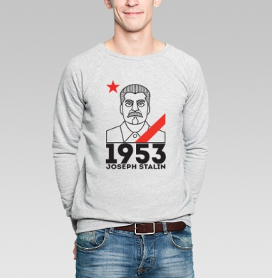 """Joseph Stalin 1953 - Свитшот мужской без капюшона серый меланж, """"мужские"""", Популярные"""