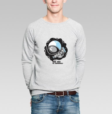 Космонавт - Купить мужские свитшоты с людьми в Москве, цена мужских свитшотов с людьми  с прикольными принтами - магазин дизайнерской одежды MaryJane