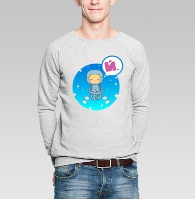 Космос - Купить мужские свитшоты с йогой в Москве, цена мужских свитшотов с йогой  с прикольными принтами - магазин дизайнерской одежды MaryJane