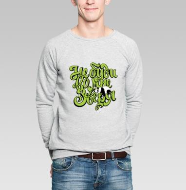 Не буди во мне зверя! - Купить мужские свитшоты с программистом в Москве, цена мужских свитшотов с программистом с прикольными принтами - магазин дизайнерской одежды MaryJane
