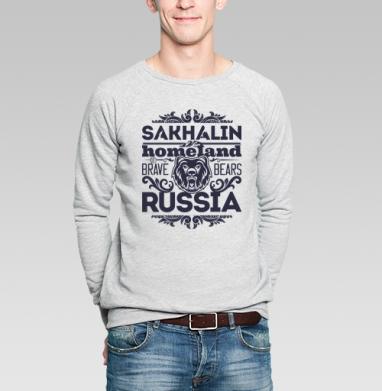 Sakhalin - homeland of brave bears. - Купить мужские свитшоты Россия в Москве, цена мужских  Россия  с прикольными принтами - магазин дизайнерской одежды MaryJane