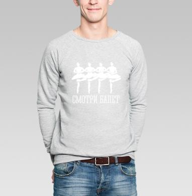 Смотри балет - Купить мужские свитшоты с надписями в Москве, цена мужских свитшотов с надписями  с прикольными принтами - магазин дизайнерской одежды MaryJane