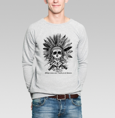 Свобода стоит того, чтобы за неё бороться. Агата Кристи - Купить мужские свитшоты свобода в Москве, цена мужских  свобода  с прикольными принтами - магазин дизайнерской одежды MaryJane