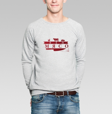 ЯЕМ МЯСО! - Купить мужские свитшоты с едой в Москве, цена мужских свитшотов с едой  с прикольными принтами - магазин дизайнерской одежды MaryJane