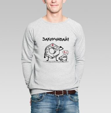 ЗАКРУЧИВАЙ! - Купить мужские свитшоты свобода в Москве, цена мужских  свобода  с прикольными принтами - магазин дизайнерской одежды MaryJane