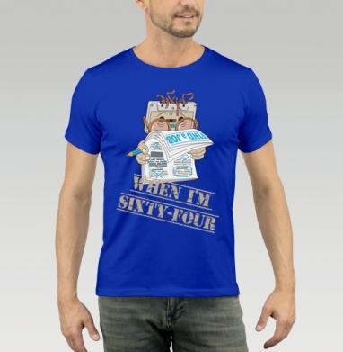 Футболка мужская синяя - «When I'm Sixty-Four»
