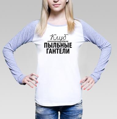 Клуб Пыльные Гантели, Футболка лонгслив женская бело-серая