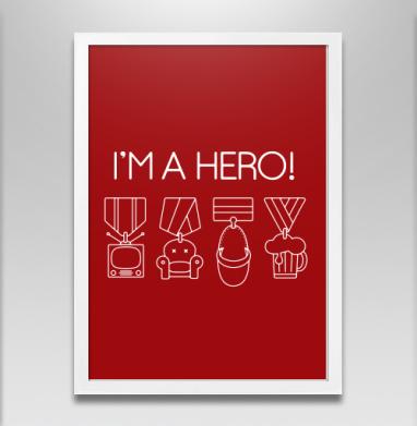 НАГРАДЫ ДЛЯ ГЕРОЯ - Постер в белой раме, военные