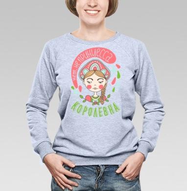 Королевна - Купить детские свитшоты с надписями в Москве, цена детских свитшотов с надписями  с прикольными принтами - магазин дизайнерской одежды MaryJane