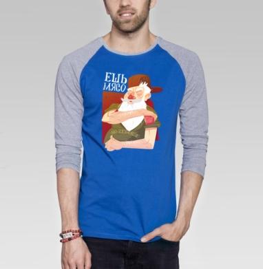Ешь мясо! - Футболка мужская с длинным рукавом синий / серый меланж, борода, Популярные