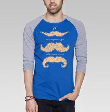Распрекрасные усы невиданной красы - Футболка мужская с длинным рукавом синий / серый меланж, усы, Популярные