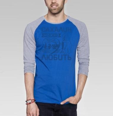 Сахалин можно только любить - Футболка мужская с длинным рукавом синий / серый меланж, Россия, Популярные