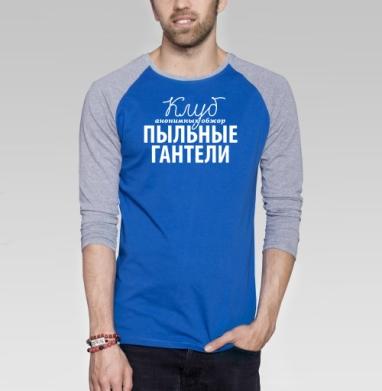 Клуб Пыльные Гантели - Футболка мужская с длинным рукавом синий / серый меланж, надписи, Популярные