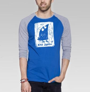 Кто здесь? - Футболка мужская с длинным рукавом синий / серый меланж, надписи, Популярные