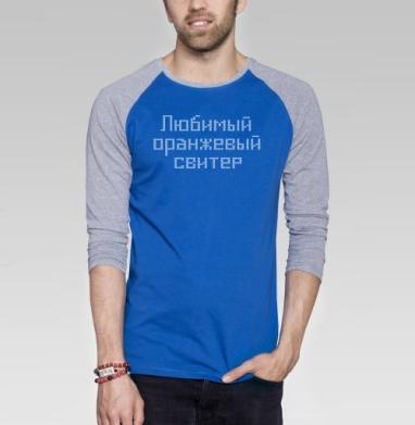 Любимый оранжевый свитер - Футболка мужская с длинным рукавом синий / серый меланж, надписи, Популярные