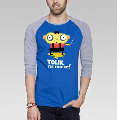 TOLIK, YOB TVOYU MAT! - Футболка мужская с длинным рукавом синий / серый меланж, мода, Популярные