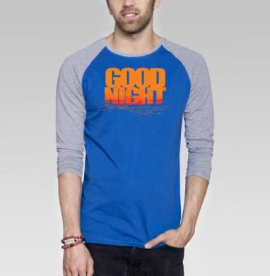 Футболки fight nights Good Night - Футболка мужская с длинным рукавом синий / серый меланж, город, Популярные