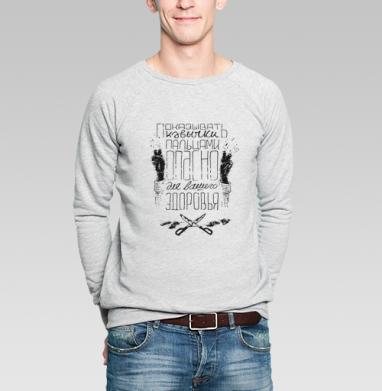 Кавычки - Купить мужские свитшоты с приколами в Москве, цена мужских свитшотов с приколами с прикольными принтами - магазин дизайнерской одежды MaryJane