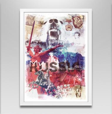 Моя Россия - Постер в белой раме, Россия