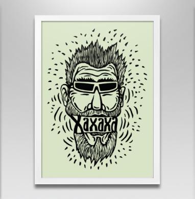 Смех или хорошее настроение - Постер в белой раме, борода
